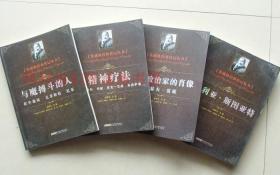 正版现货 茨威格经典传记丛书4册套装 安徽文艺出版社