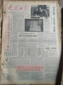 大众日报1991年7月合订本