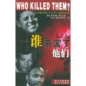 谁杀害了他们