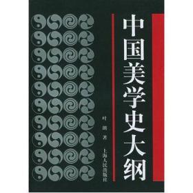 中国美学史大纲  叶朗 上海人民出版社
