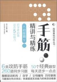 围棋基础训练丛书:手筋·精讲与精练(初级篇)(初学者必备·适合5级棋力)
