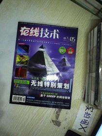在线技术  2005年第5期