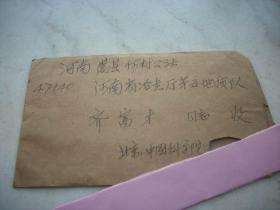 80年-中国科学院植物研究所研究员【傅立国 】信札一通一页!带原封
