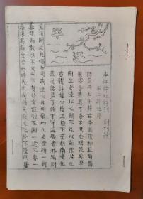 《半江诗社诗刊》创刊号【油印本    32开 一册全】