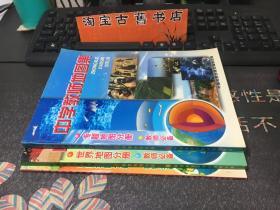 中学教师地图集:中国地图分册.专题地图分册.世界地图分册(三册合售)