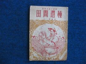 【农业生产小丛书】田间选种(1952)