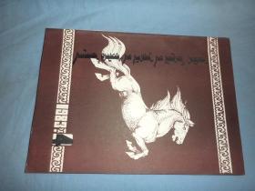 内蒙古社会科学(1983-4)蒙文版
