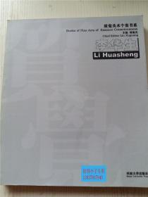 质觉美术个案书系:李华生 刘旭光 主编 河南大学出版社 12开