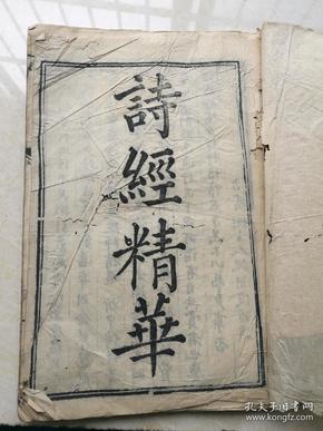 古香阁仿宋精刻本,诗经精华一套,刻印精美,阴阳刻,首页有古香阁主魏朝俊作序一篇。