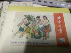 1978年(北京儿童)19期