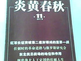 炎黄春秋 2017 11