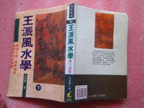 王派风水学 下册  红印本