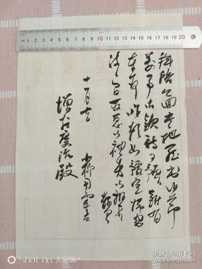 """日本著名汉学家 小柳司太郎  宋刻""""后周书""""花笺信札一通一页"""