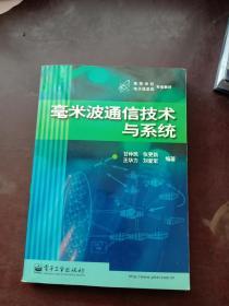 毫米波通信技术与系统