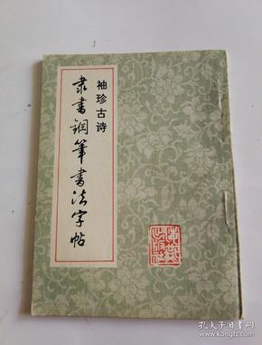 隶书钢笔书法字帖(袖珍古诗)图片