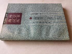 南明史:1644-1662(海外汉学丛书)