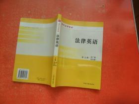 现代法学教材:法律英语