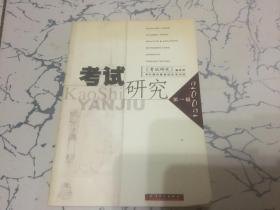 考试研究 2002年 第一辑 创刊号