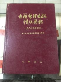 古籍整理出版情况简报 1990年合订本   16开精装本