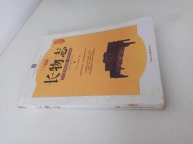 长物志:古代居宅陈设第一雅文化体验(白话今译彩绘图本)