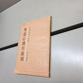 变态心理学派别(上海书店影印) 【一版一印 正版现货   实图拍摄 看图下单】