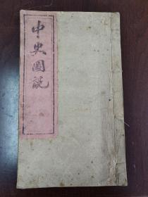 【罕见】清朝中晚期精品绘图 中史图说 全一册 开本25.5*15.2厘米