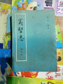 夷坚志【第四册】竖版繁体字、品相以图片为准