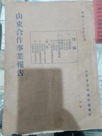 早期合作社文献 民国二十五年 山东合作事业报告 附图两幅
