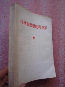 《毛泽东思想胜利万岁》  前有毛像林题各1页、完整无缺、干净品佳