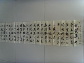 庭建成:书法:毛泽东诗词《沁园春 雪》