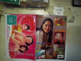 广东电视周刊  487