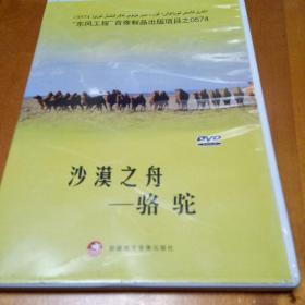 沙漠之舟一一骆驼(DVD)