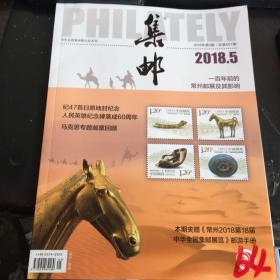 2018年集邮杂志第5期 带附件《常州2018第18届中华全国集邮展览》邮游手册