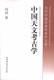 中国天文考古学