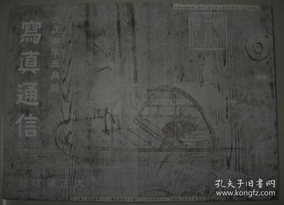侵华画报1915年5月号《写真通信》日支风云松江步兵渡满 御即位用品 朝鲜总督 南极探险