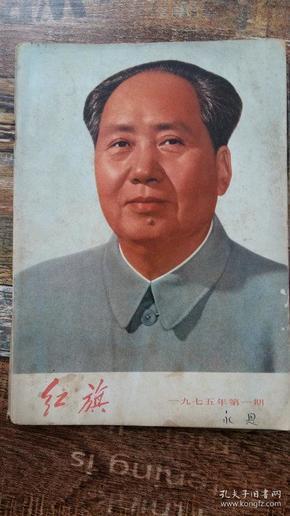 文革文献:红旗1975年1期(以路线为纲学大庆)