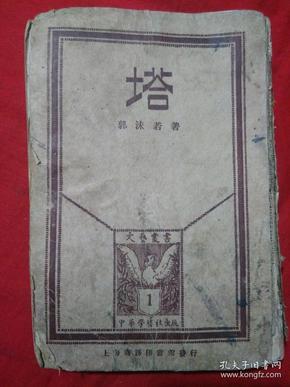 1926年精装初版本~郭沫若著作~新文学《塔》