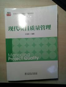 高等学校项目管理系列规划教材:现代项目质量管理