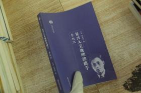 复兴人文地理的旗手—李旭旦(随园大家)