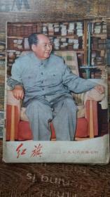 文革文献:红旗1976年第6期(农村商业的一支重大力量)