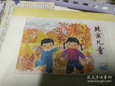 1978年(北京儿童)20期