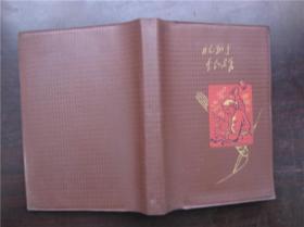 文革50开塑皮大寨日记---自己动手  丰衣足食