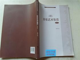 音乐艺术鉴赏(第2版) 姬英涛 主编 河南大学出版社 大16