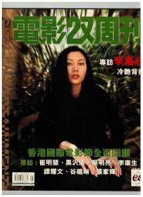 电影双周刊 522期 封面人物 李嘉欣
