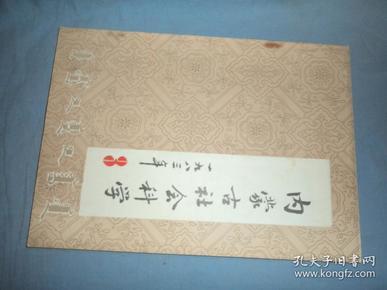 内蒙古社会科学(1983-3)