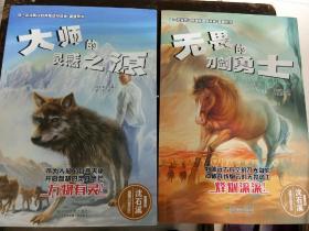 你一定没听过的神秘动物故事――大师的灵感资源。你一定没听过的神秘动物故事――无畏的刀剑勇士。(两册合售)