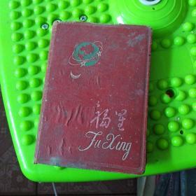 福星 日记本