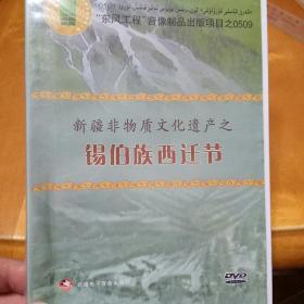 新疆非物质文化遗产之锡伯族西迁节DVD(未开封盒压裂)