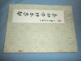 内蒙古社会科学(1983-1)