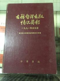 古籍整理出版情况简报 1991年合订本